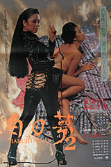 Day Dream 2 - classic porn movie - 1987