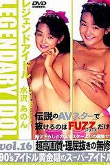 Fuzz Vol. 86: Legendary Idol Vol. 16 - classic porn - n/a