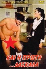 Kai I Proti Daskala - classic porn movie - 1985