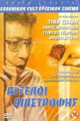 Aggeloi Diastofis - classic porn movie - 1983
