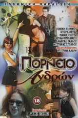 Brothel - classic porn movie - 1989