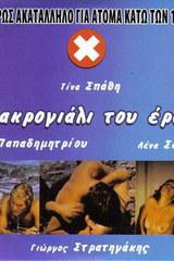 To Akrogiali Toy Erwta - classic porn movie - 1976