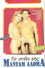 Sec House of Madame Al - classic porn film - year - 1989