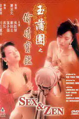 Sex And Zen - classic porn movie - 1991