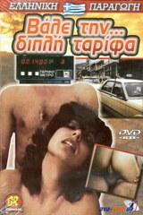 Bale Thn Diplh Tarifa - classic porn - 1984